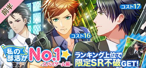 Event - Spy Game -