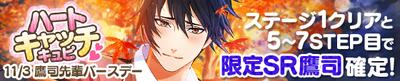 Takatsukasa-senpai's birthday Heart Catch Cupid