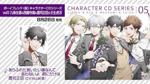 ボーイフレンド(仮)キャラクターCD vol.5 キャラソン試聴動画