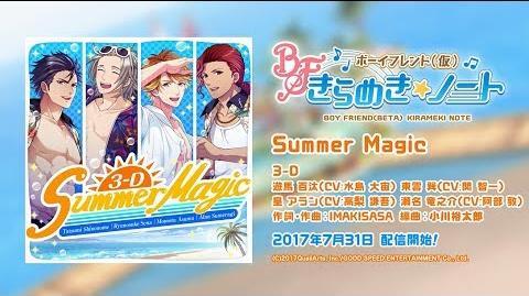 【ボイきら】『Summer Magic』試聴動画