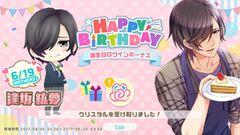 Hiromu birthdaybanner