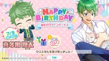 Shota birthdaybanner