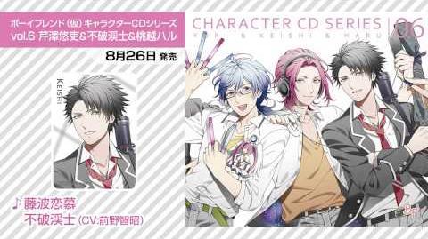 ボーイフレンド(仮)キャラクターCD vol.6 キャラソン試聴動画