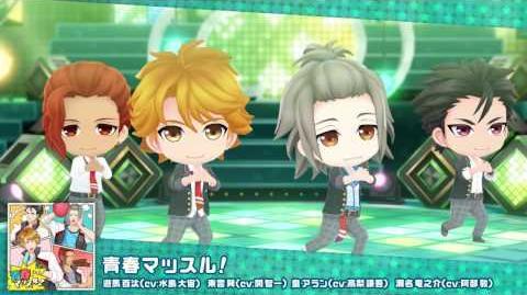 【ボイきら】「特別ムービー制作」応援キャンペーン!3-D編「青春マッスル! 」