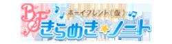 Boyfriend Kari Kirameki Note Wiki