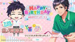 Ryota birthdaybanner