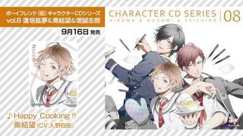 ボーイフレンド(仮)キャラクターCD vol.8 キャラソン試聴動画