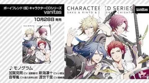 ボーイフレンド(仮)キャラクターCDシリーズ vanitas