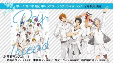 ボーイフレンド(仮)キャラクターソングアルバム vol.1-0