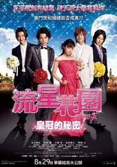 Final-Taiwan-poster
