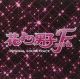 Hana Yori Dango Final Original Soundtrack