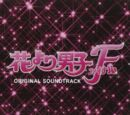 Hana Yori Dango Final Original Soundtrack