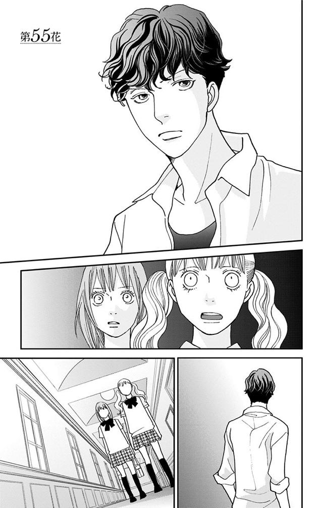 Makino Tsukushi Manga | freesongs4u