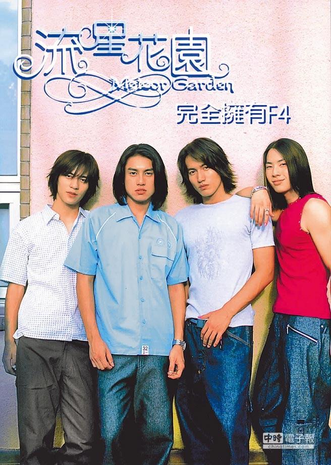 Meteor Garden Photo Album Hana Yori Dango Wiki Fandom