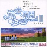 Meteor Garden II Original Soundtrack
