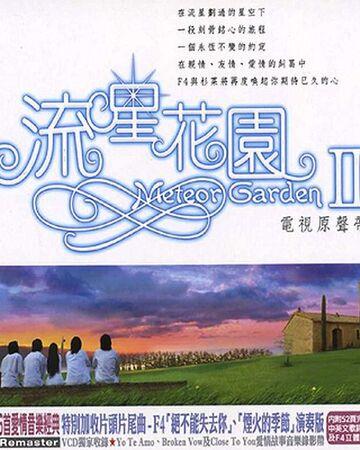 Meteor Garden Ii Original Soundtrack Hana Yori Dango Wiki Fandom