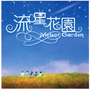 Meteor-Garden-soundtrack