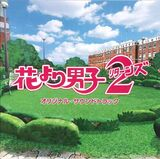 Hana Yori Dango Returns Original Soundtrack