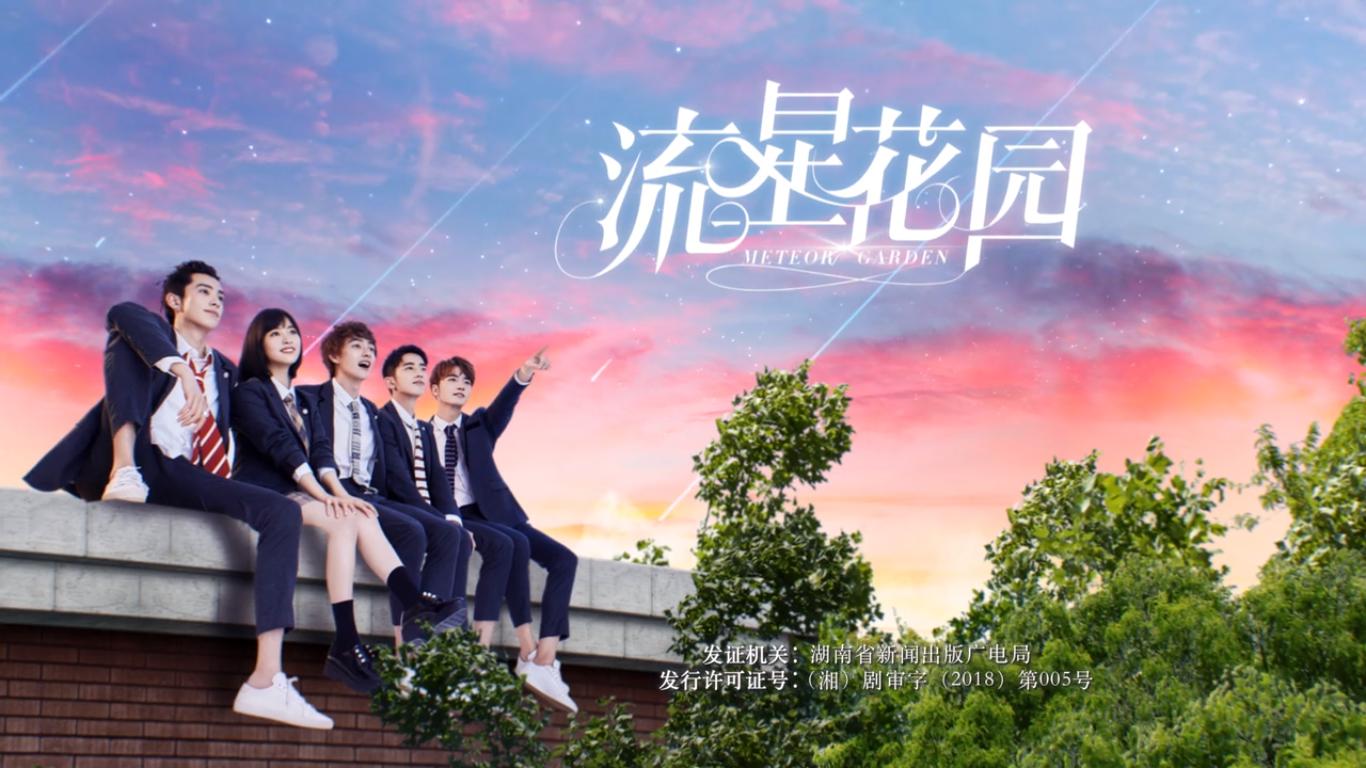 Meteor Garden 2018 Drama Hana Yori Dango Wiki Fandom