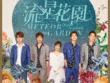 Meteor Garden Original Soundtrack (2018 album)