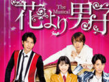 Hana Yori Dango: The Musical