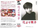 Hanadan-VHS