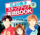 Hana Yori Dango Step Up English Book