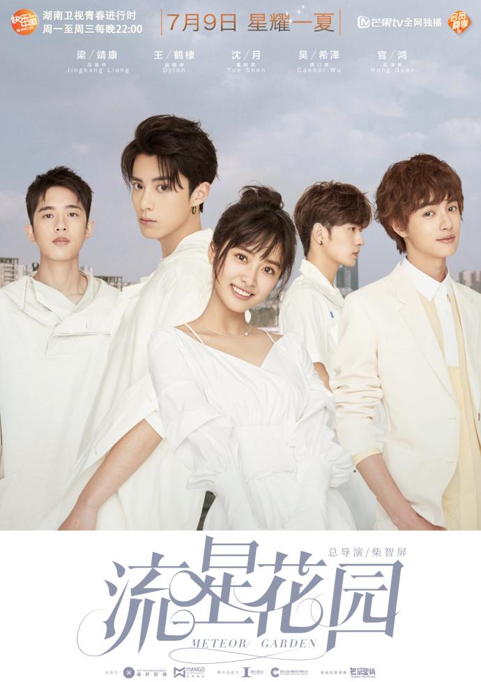 download drama china meteor garden 2018 sub indo episode 1