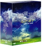 Meteor-Garden-specialbox