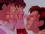 Tsukasa Domyoji Snaps!