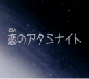 Atami Night Love