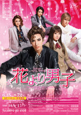 Hana Yori Dango (2019 musical)