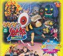 Toei Anime Fair