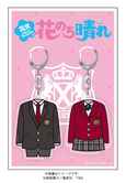 Uniform-keychain