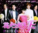 Hana Yori Dango Final: Photo Book