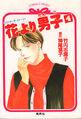 Novel-4