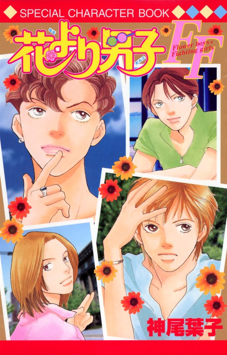 Hana yori dango online anime dating