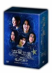 Meteor-Garden-completebox