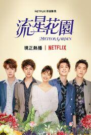 MeteorGarden-NetflixPoster