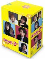 Hanadan2-box