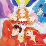 Hana Yori Dango Original Soundtrack