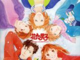 Hana Yori Dango Original Soundtrack
