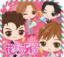 Hana Yori Dango: F4 and First Kiss
