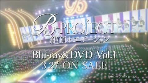 「B-PROJECT~絶頂*エモーション~」Blu-ray&DVD Vol.1 発売告知CM|2019.3.27 on sale