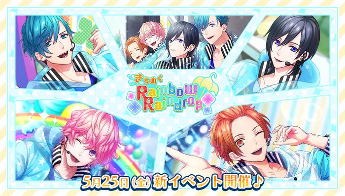 Glittering Rainbow Raindrop Banner