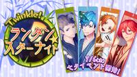 Twinkle! Lantern☆Star Night Banner