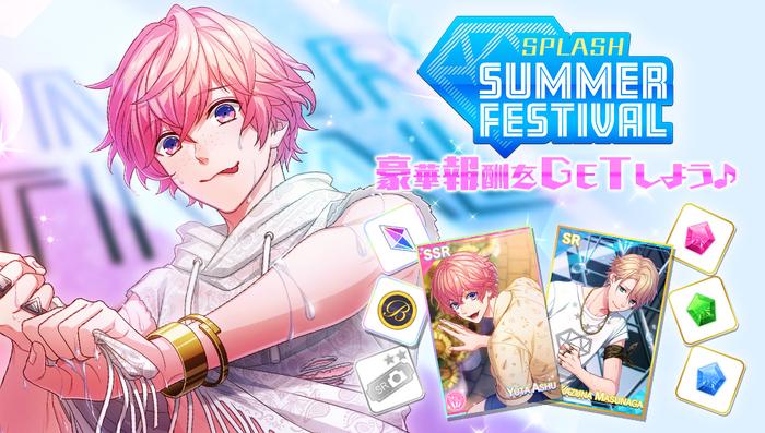 SPLASH SUMMER FESTIVAL Reward Banner