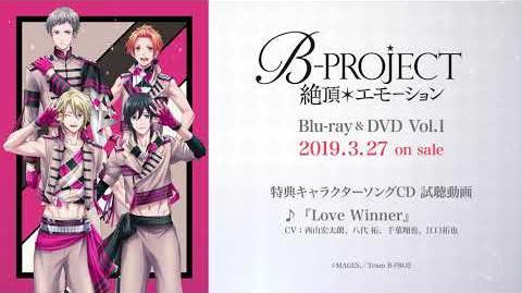 「B-PROJECT~絶頂*エモーション~」Blu-ray&DVD Vol.1 特典キャラクターソングCD 試聴動画 ♪『Love Winner』|2019.3.27 on sale
