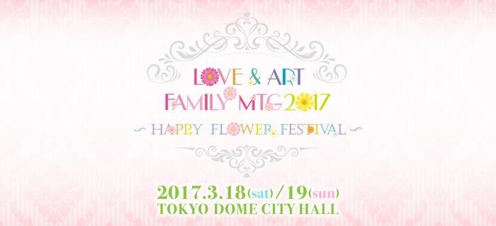 「LOVE&ART FAMILY MTG 2017 ~HAPPY FLOWER FESTIVAL~」 Banner
