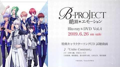 「B-PROJECT~絶頂*エモーション~」Blu-ray&DVD Vol.4 特典キャラクターソングCD 試聴動画 ♪『Unite Contrast』